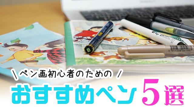 ペン画初心者のためのおすすめペン5選