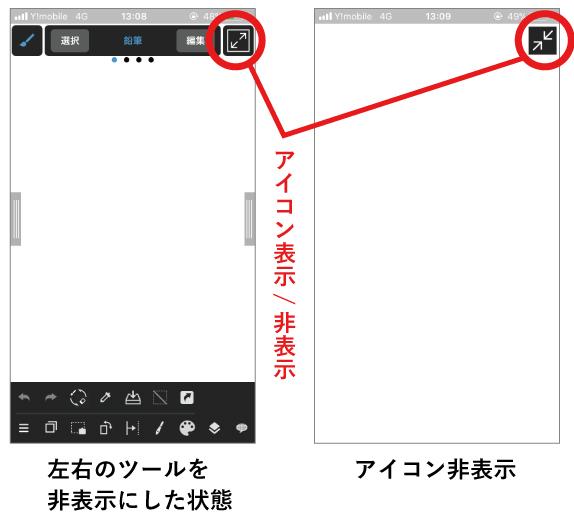 メディバンペイントのアイコン非表示画面