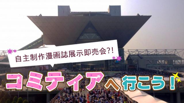 自主制作漫画誌展示即売会「コミティア(COMITIA)」へ行こう!