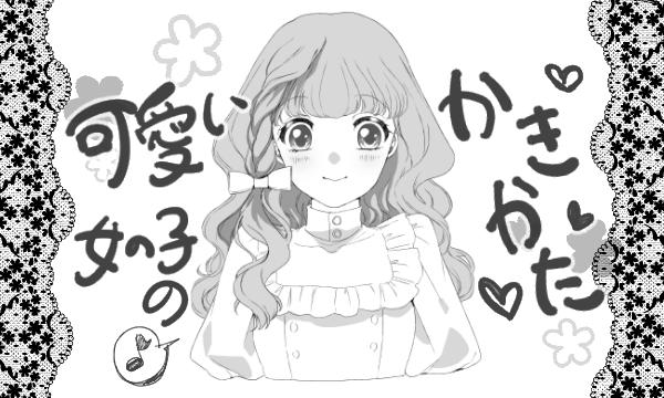 可愛い女の子の描き方(1)