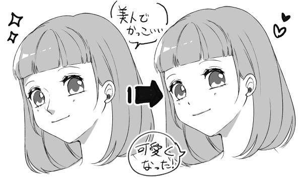 可愛い女の子の描き方(3)