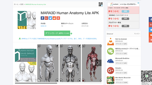人物の描き方が上達する MARA3D