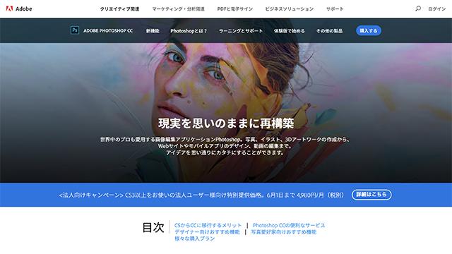 世界的に有名な高機能ソフトPhotoshop