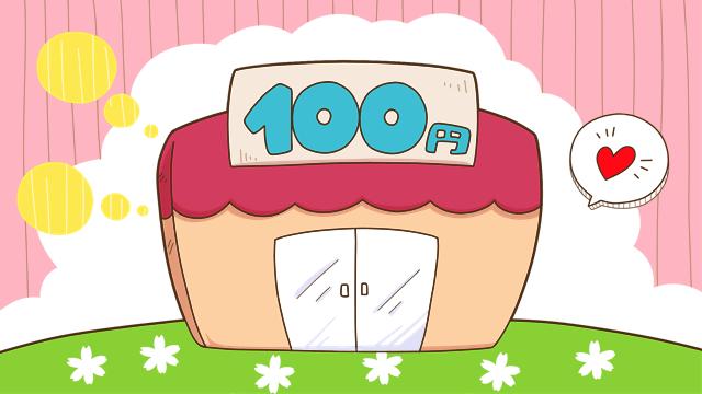 100円ショップのイラスト練習帳