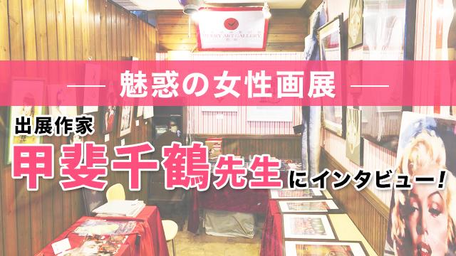 「魅惑の女性画展」出展作家、甲斐千鶴先生にインタビュー!