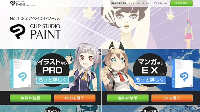 創作応援サイトCLIP STUDIO