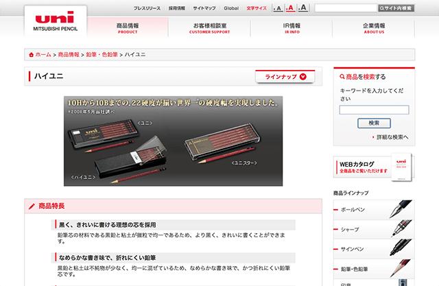 三菱鉛筆の製品ハイユニ