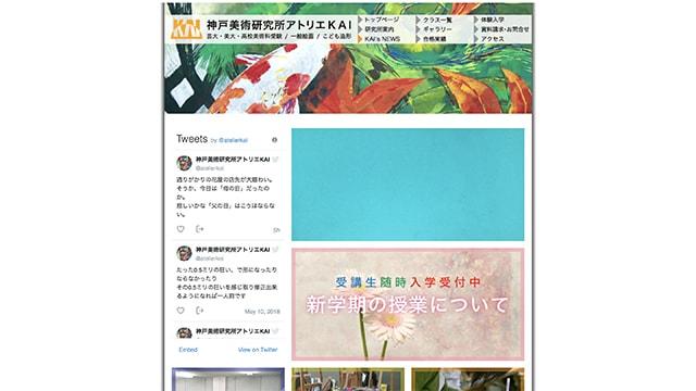 神戸美術研究所アトリエKAI