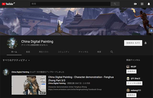 China Digital PaintingのYouTubeチャンネル