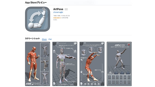 ArtPose