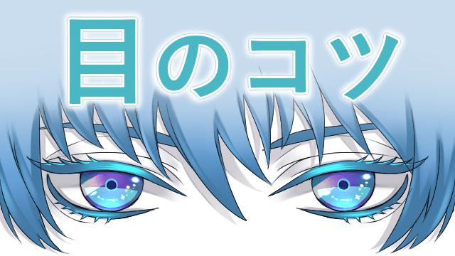 両目の描き方のコツ