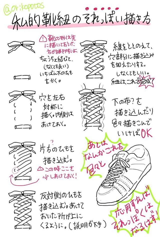 超簡単!それっぽく靴ヒモを描く方法 お絵かき図鑑