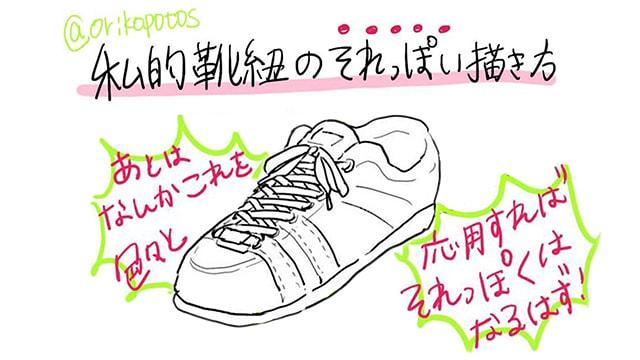 超簡単!それっぽく靴ヒモを描く方法
