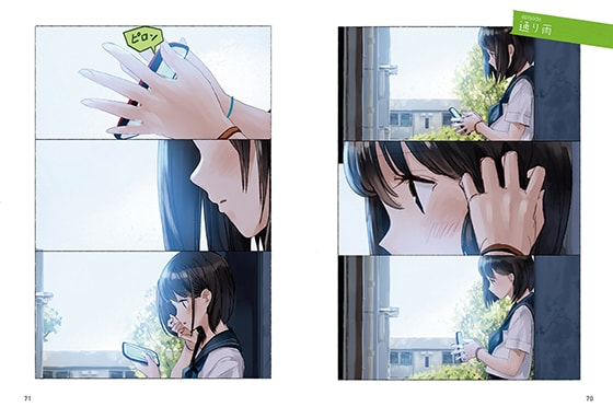 和遥キナ 青春女子高生 漫画 通り雨