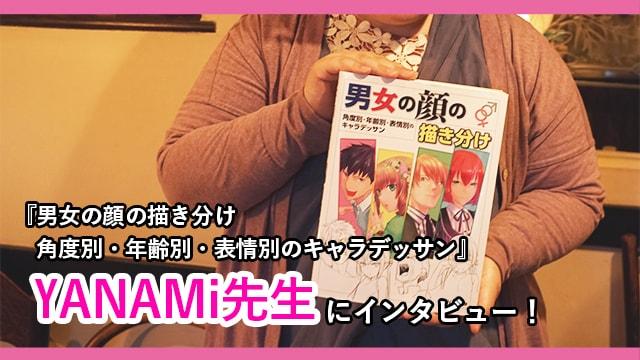 『男女の顔の描きわけ 角度別・年齢別・表情別のキャラデッサン』著者、YANAMi先生にインタビュー!