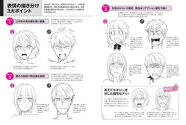 男女の顔の描きわけ 表情の描き方 描き分け