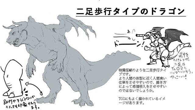 ドラゴンのイラストを描くにはかっこいいデザインの考え方をご紹介お