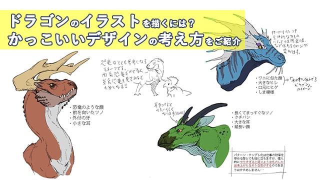 ドラゴン竜と龍の描き方図形を使ってアタリをとろうお絵かき図鑑