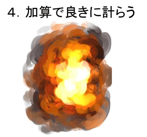 爆炎メイキング4