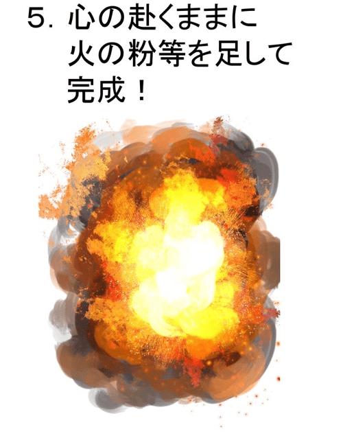 爆発メイキング5