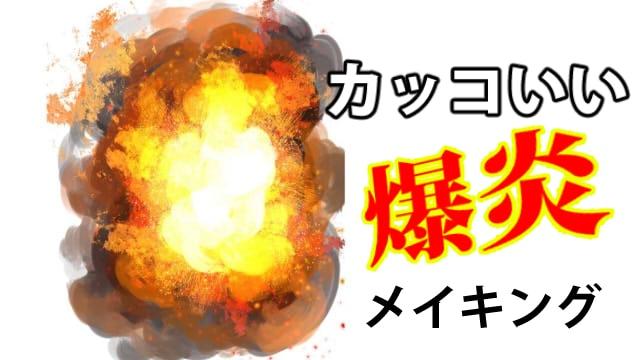 爆炎エフェクトメイキング。迫力のある背景を描くテクニックをご紹介