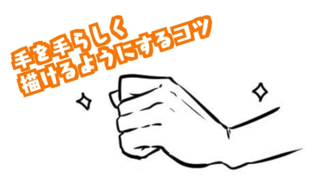 手を手らしく!構造を捉えて理想的な手を描けるようにするコツ!