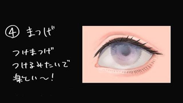 目 塗り方 綺麗