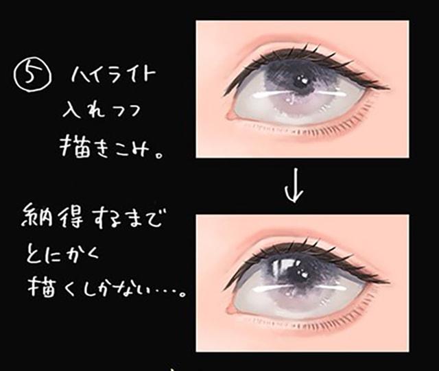 目の塗り方 キラキラ 簡単