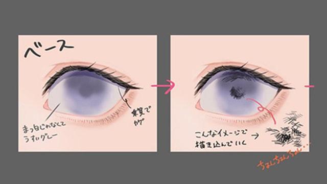 目 塗り方 メイキング 透明感