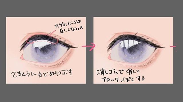 目 塗り方 ハイライト