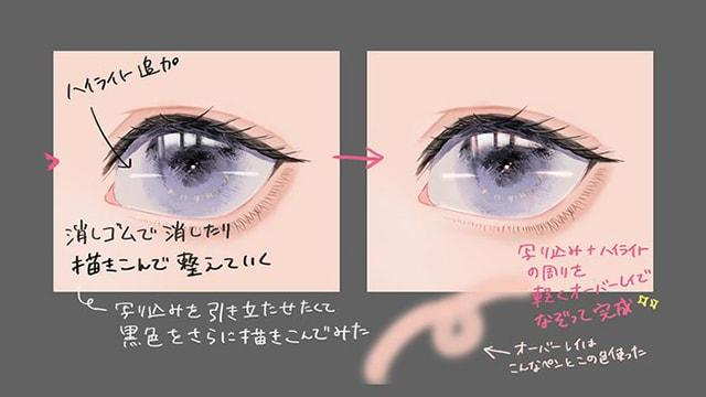 目 塗り方 ハイライト 透明感