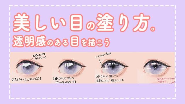 美しい目の塗り方。透明感のある目を描こう