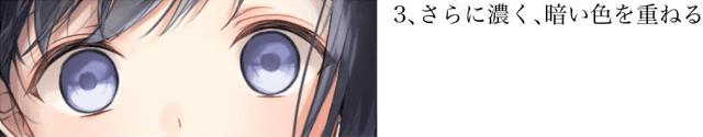 綺麗で印象的な瞳のメイキング③