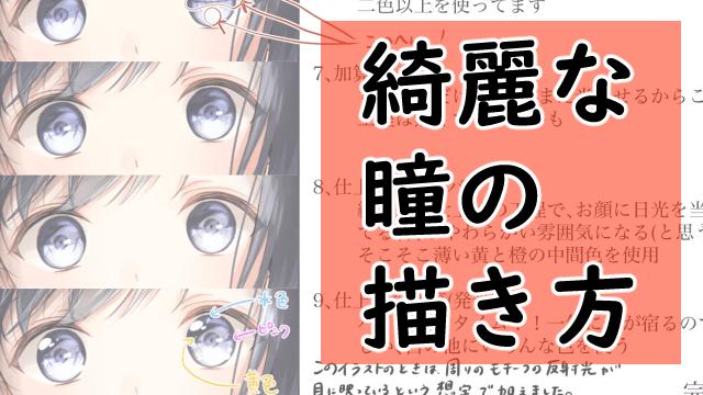 デジタルで描く綺麗で印象的な瞳のメイキング