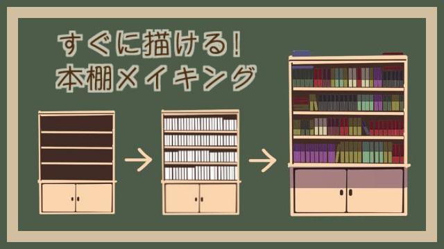 イラストの背景に本棚を!すぐに描けるお手軽メイキング