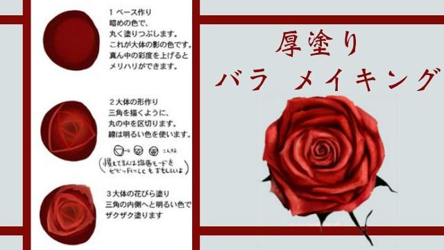 厚塗りで綺麗な花を!薔薇の描き方メイキング