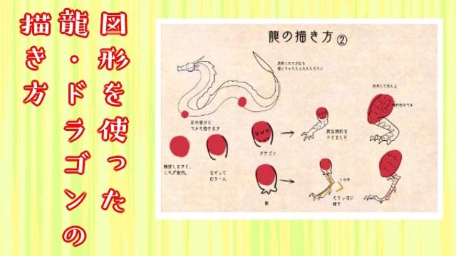 ドラゴン(竜)と龍の描き方。図形を使ってアタリをとろう!