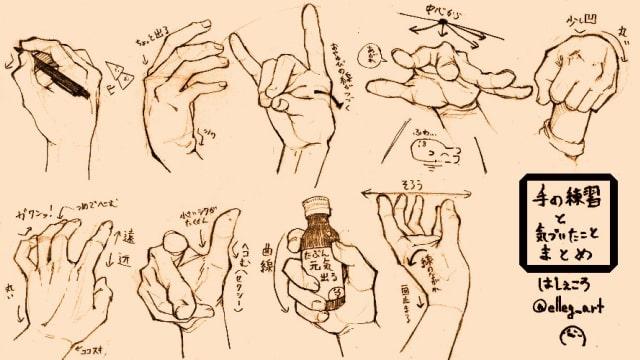 手の描き方のポイント様々なポーズの練習から気付いたことをご紹介お