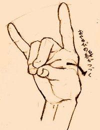 手の描き方のポイント_中指と薬指を親指にくっつけている手