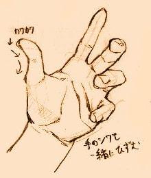 手の描き方のポイント_手のひらを向けている手