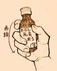 手の描き方のポイント_ドリンク剤を持っている手