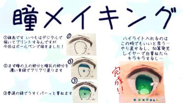 色鉛筆で透明感を出そう!瞳の塗り方メイキング