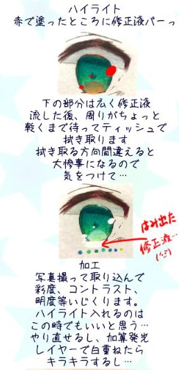 透明感のある瞳の塗り方メイキング_手順9