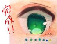 透明感のある瞳の塗り方メイキング_手順10