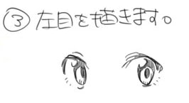 バランスの良い顔の描き方_手順5