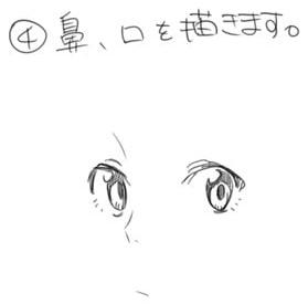 バランスの良い顔の描き方_手順6