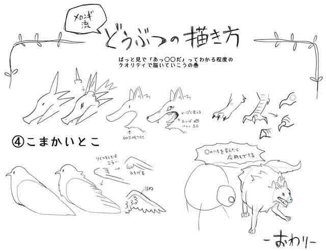 図形の組み合わせや距離で考える動物の描き方_4
