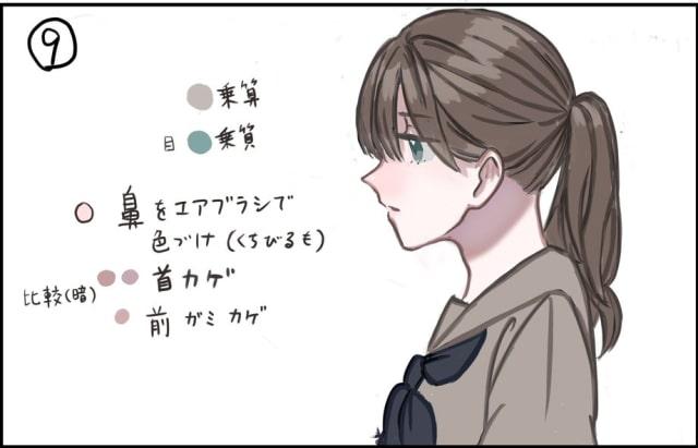 キャラクターの横顔イラスト!メイキング_手順9