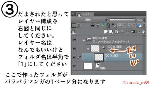 CLIP STUDIO(クリスタ)で出来る簡単アニメーションの作り方!_3