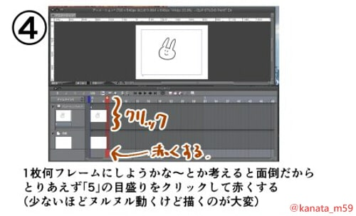 CLIP STUDIO(クリスタ)で出来る簡単アニメーションの作り方!_4